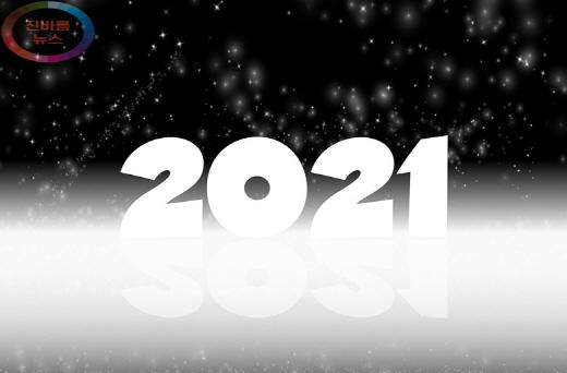 2021년 토끼띠 운세
