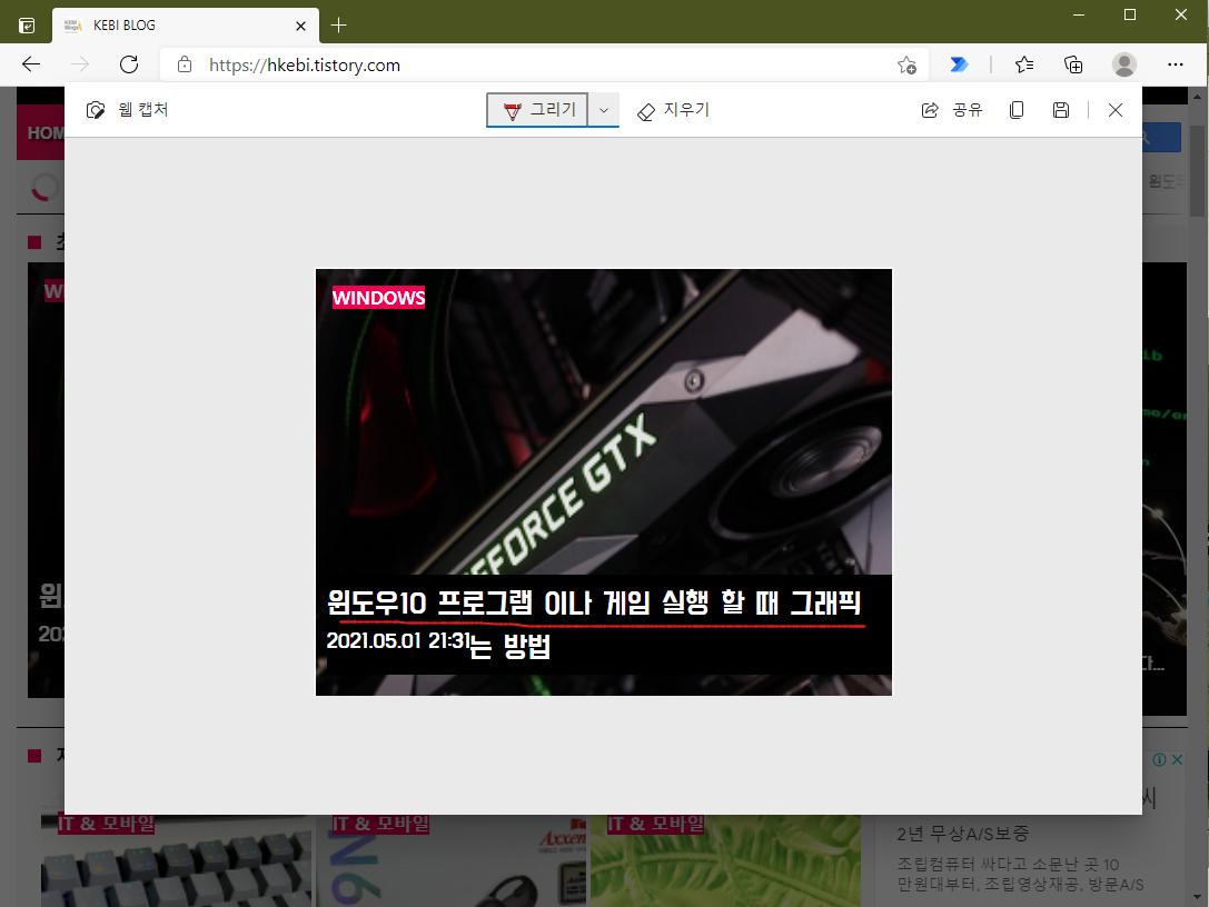 엣지 브라우저 웹 캡처 기능 4