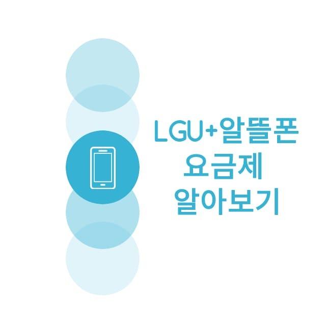 LGU+알뜰폰요금제 썸네일