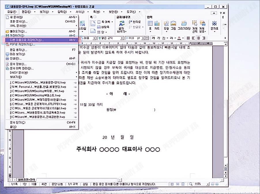 한글_워드_변환