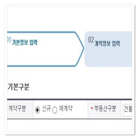 임대차계약서의 주소정보 입력