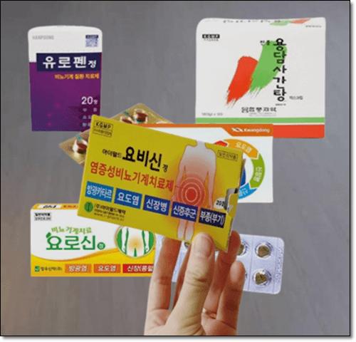방광염약국약