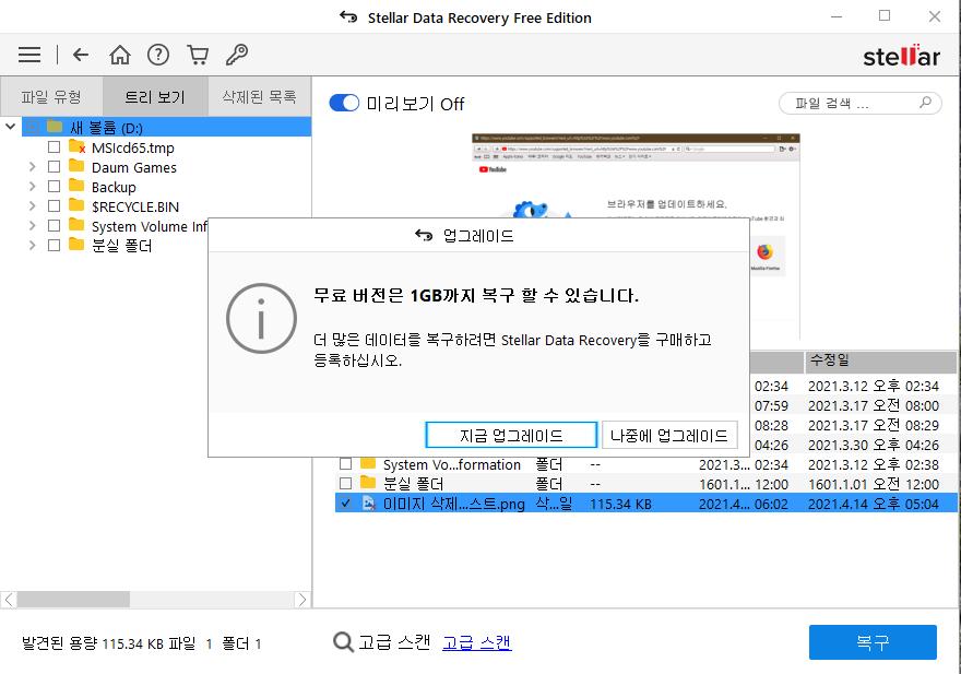 스텔라 파일복구 프로그램4