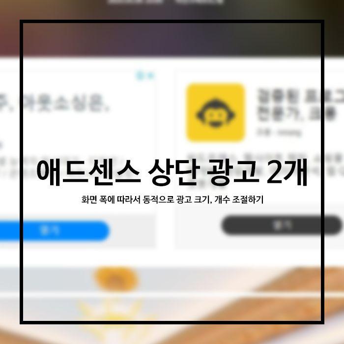 애드센스 상단 광고 2개