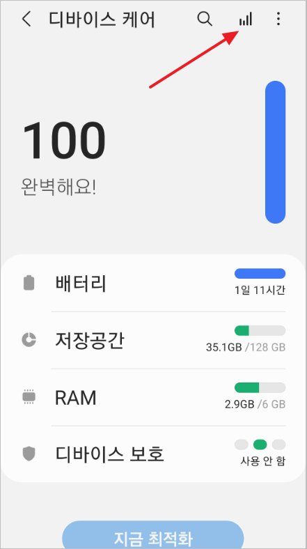 google play 앱 충돌 구글플레이 업데이트 안됨6