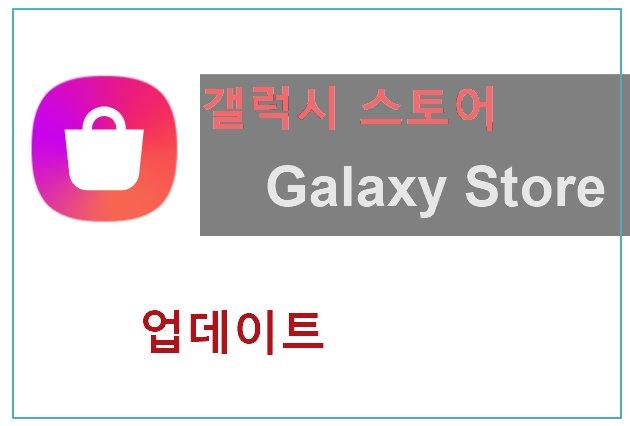 삼성 갤럭시 앱 스토어 업데이트 방법