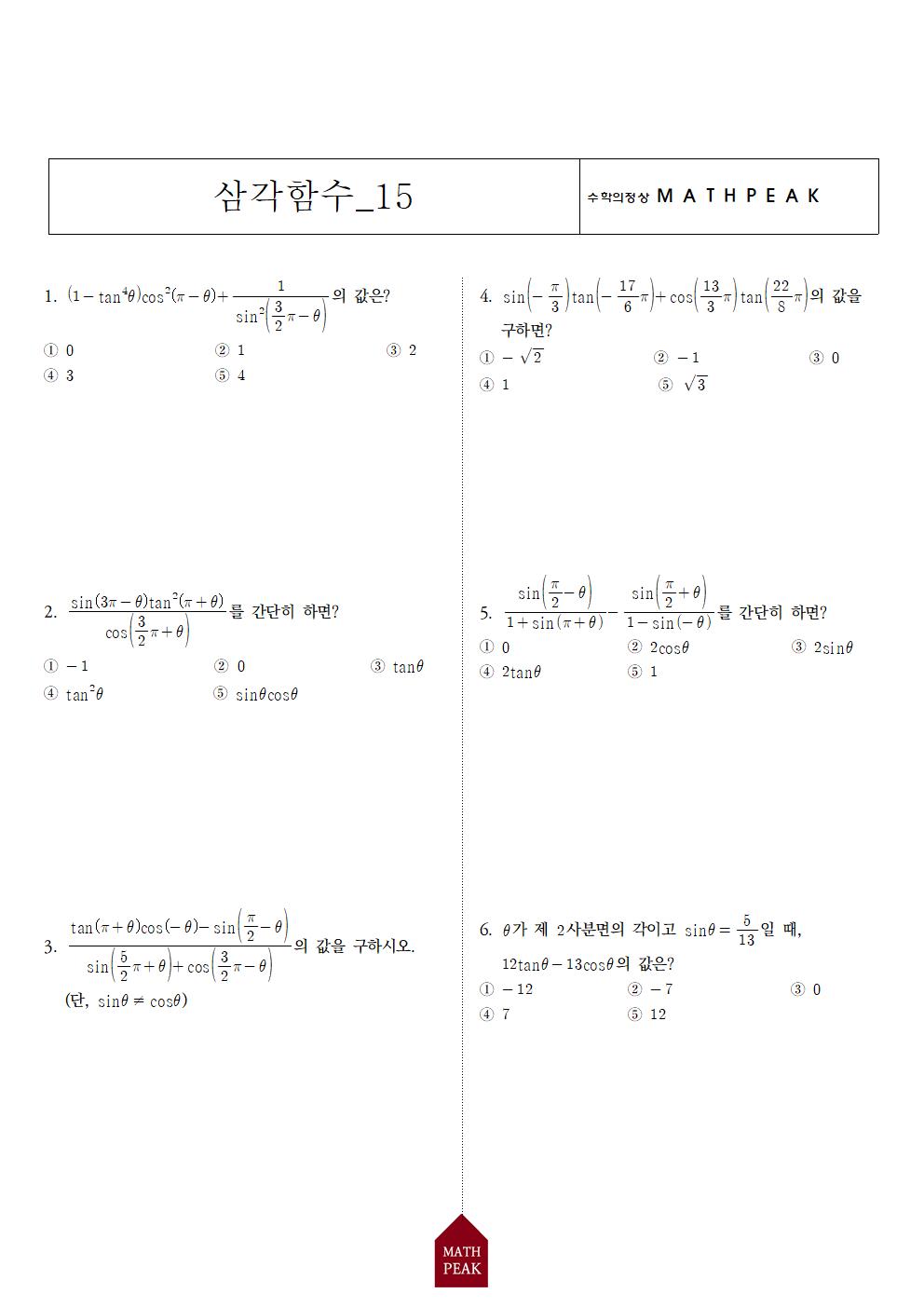 삼각 함수 기본 문제 pdf