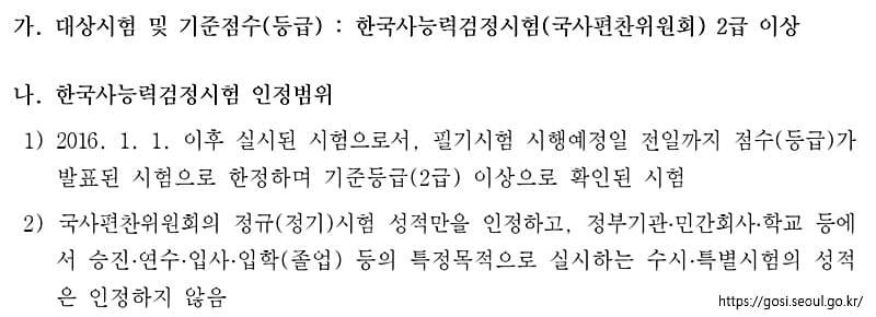 서울시 7급 공무원 시험 과목 한국사 기준점수