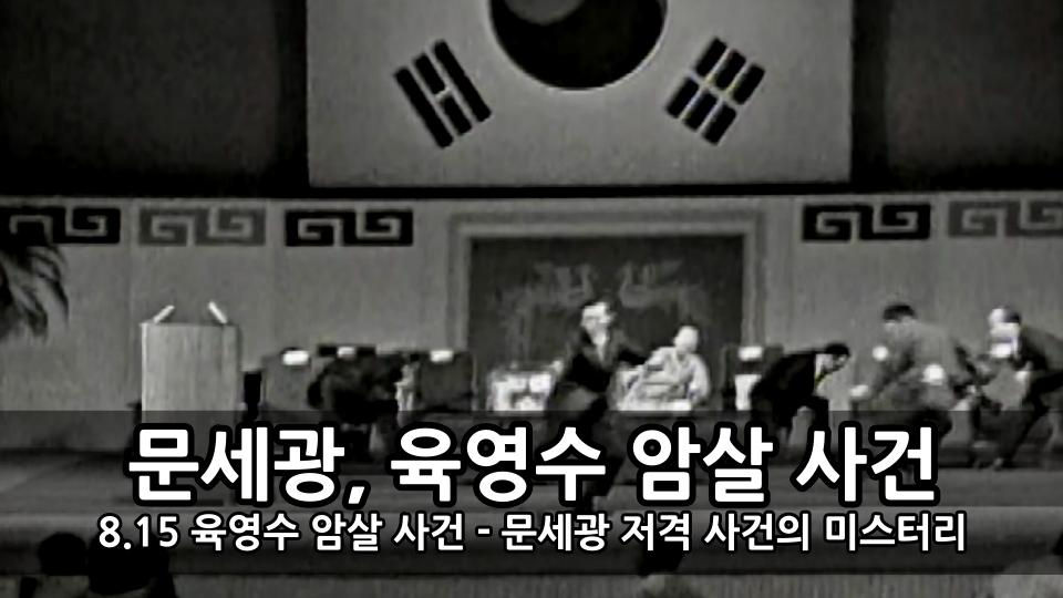 8.15 육영수 암살 사건 - 문세광 저격 사건의 미스터리