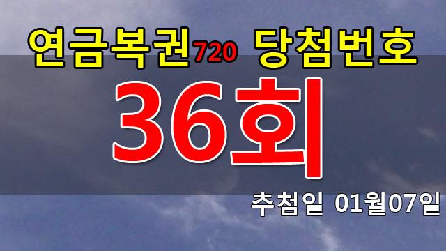 연금복권36회당첨번호 안내