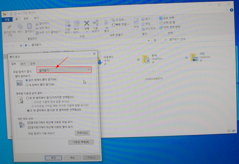 윈도우10 폴더 옵션 창에서 파일 탐색기 열기 항목