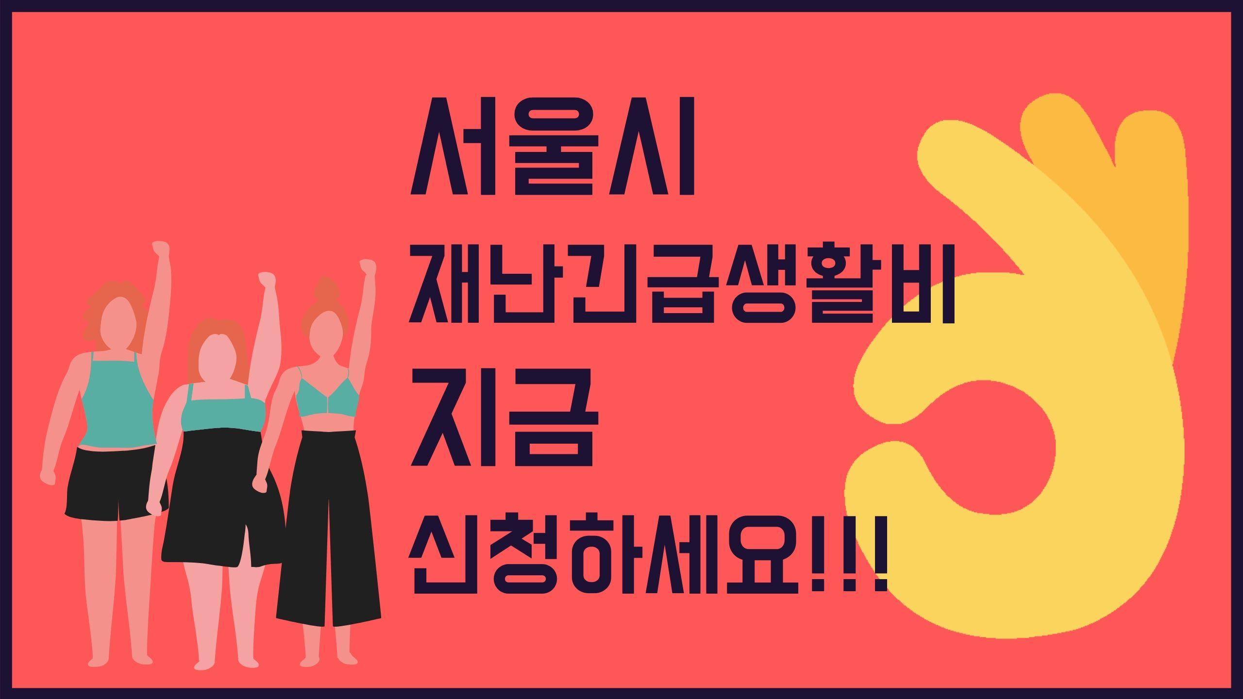 서울시 재난긴급생활비 신청 방법