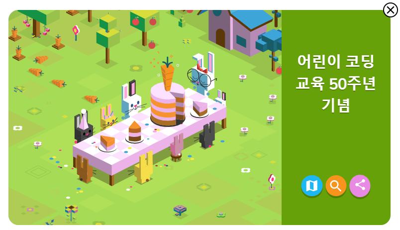구글 토끼 코딩 게임4
