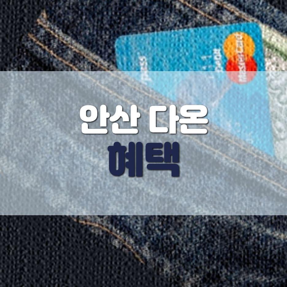 안산 다온카드 사용처 가맹점 신청 등록