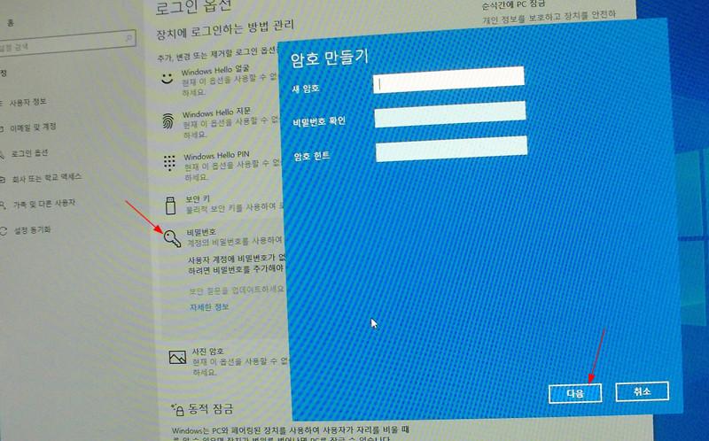 윈도우10 로컬 계정 비밀번호 만들기