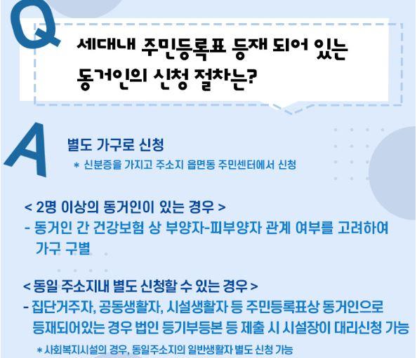 경남 긴급 재난지원금 신청방법 정부 재난지원금 가구원수 조회 사이트 중복지원 상품권 선불카드 사용처 총정리