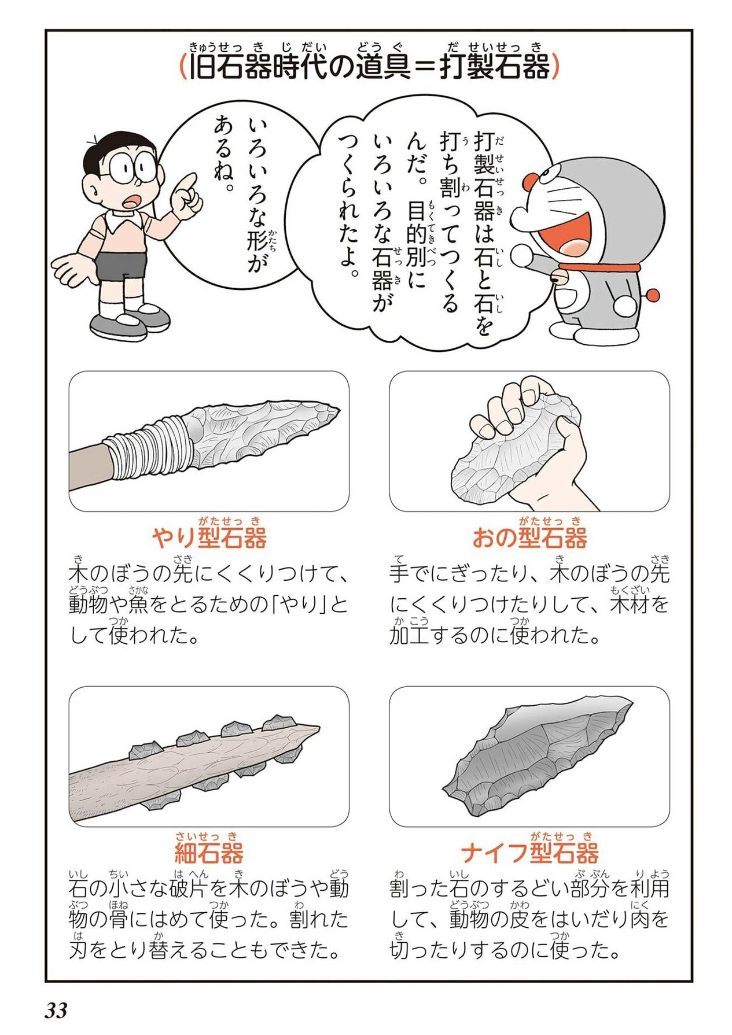 도라에몽 일본사 샘플2
