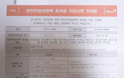 건강보험 본인부담상한액 초과금 인터넷 신청 방법 02