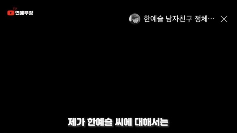 가세연방송 한예슬 버닝썬 사건 및 남친 류성재 호스트바출신