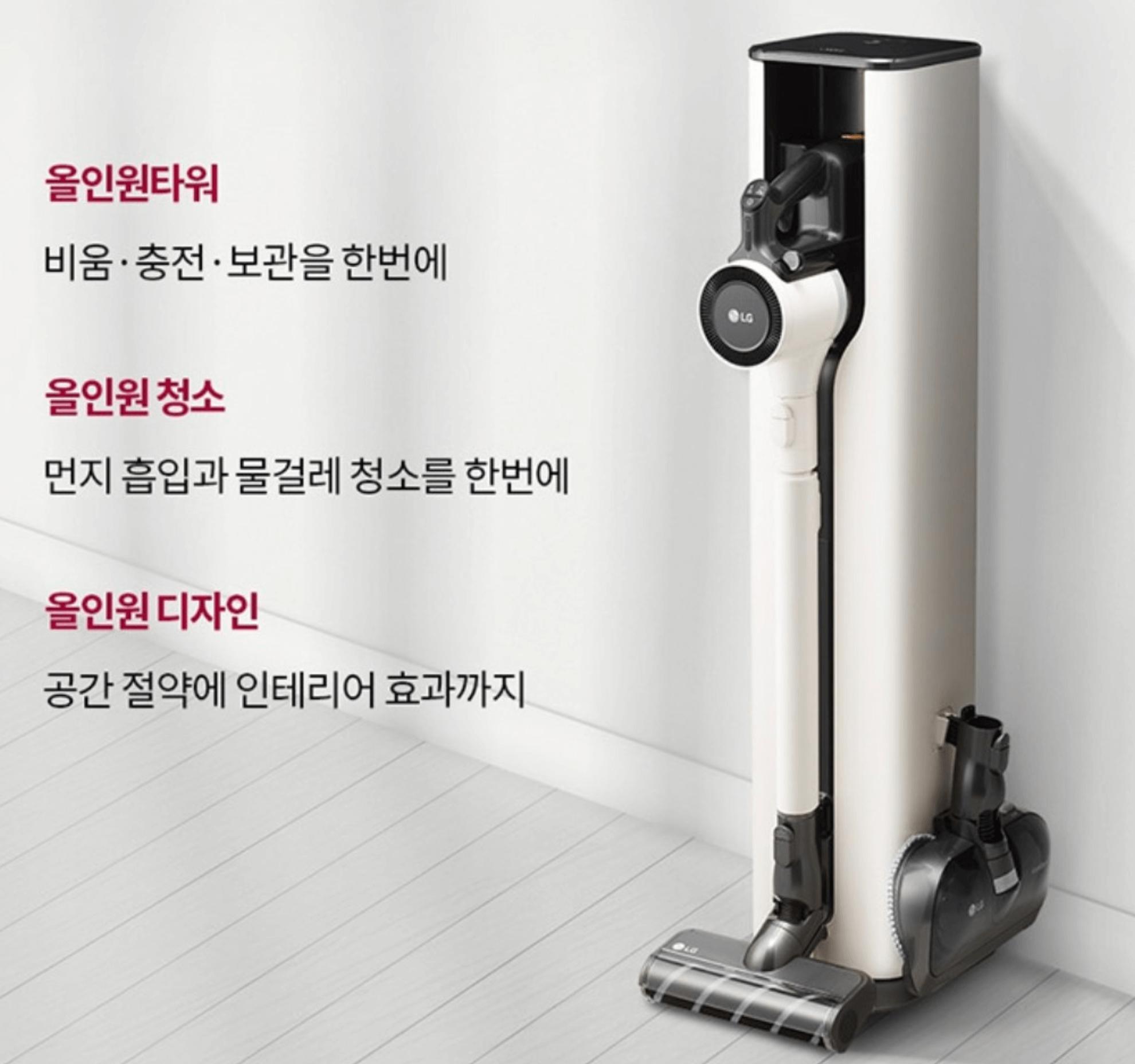 엘지-오브제-무선-청소기-성능