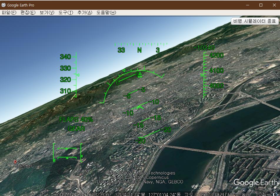 비행 시뮬레이터 게임 간단하게 하는 방법 사진6