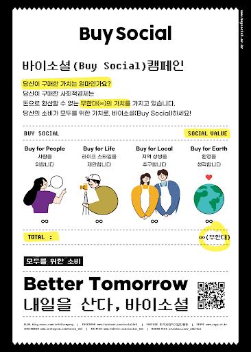 바이소셜(Buy Social) 캠페인