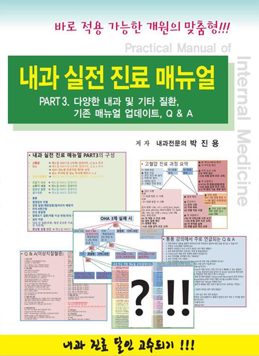 내과 실전 진료 매뉴얼 (Part. 3 다양한 내과 및 기타 질환 기존 매뉴얼 업데이트 Q A)