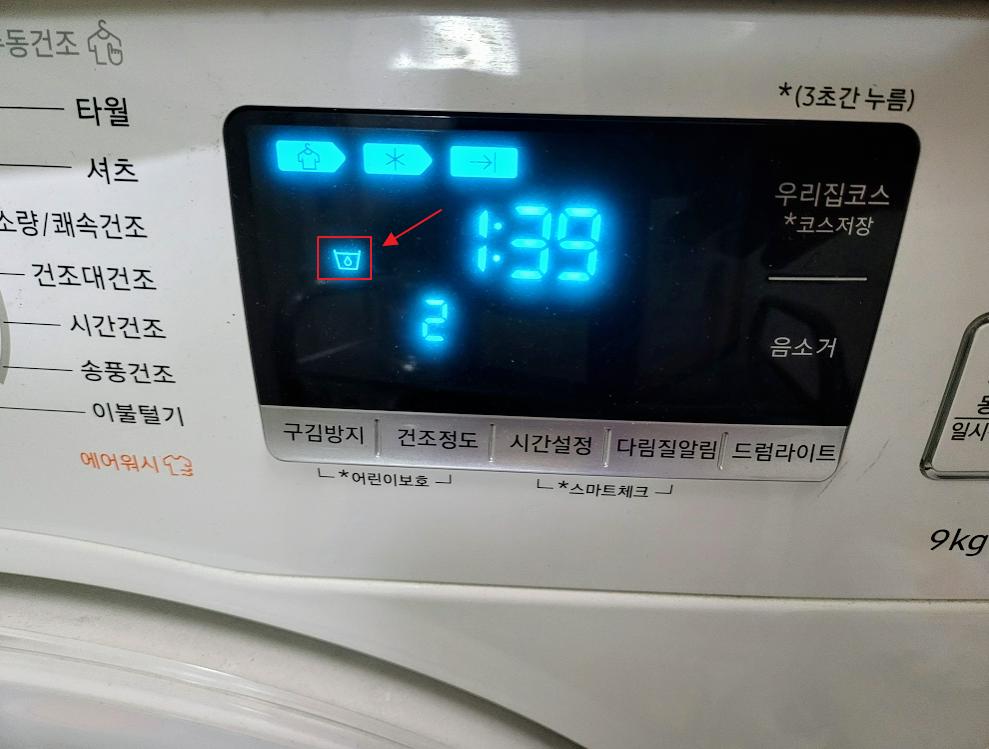 삼성건조기 물방울 표시