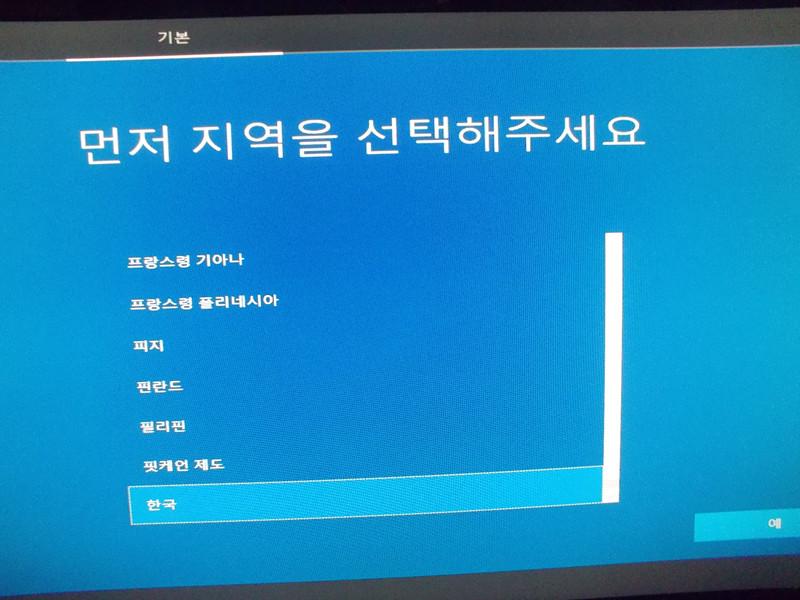 윈도우10 지역을 한국 선택