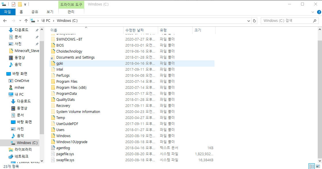 윈도우10 hiberfil.sys 삭제하는 방법