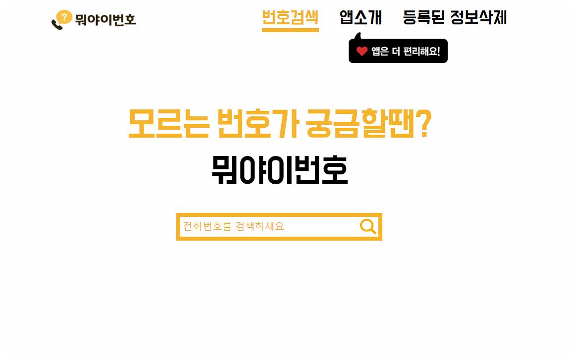 부재중 전화 확인 사이트