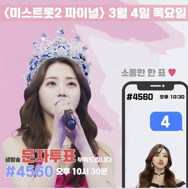 홍지윤 문자투표 4번