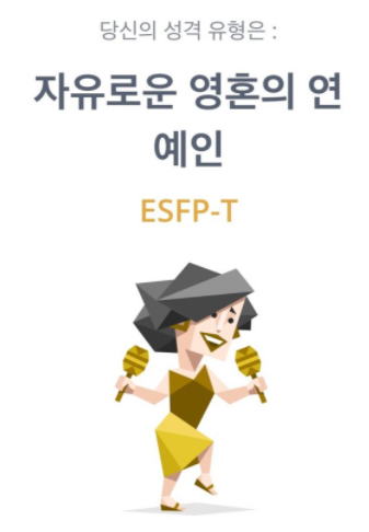 ESFP 유형 특징 연애궁합 총정리(+장점 단점 직업 추천 궁합 팩폭 매력 MBTI유형)