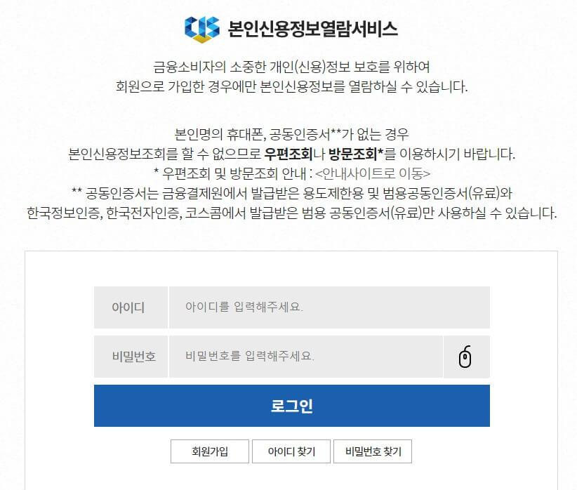 신용정보조회-홈페이지