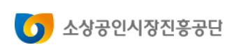 소상공인시장진흥공단-로고