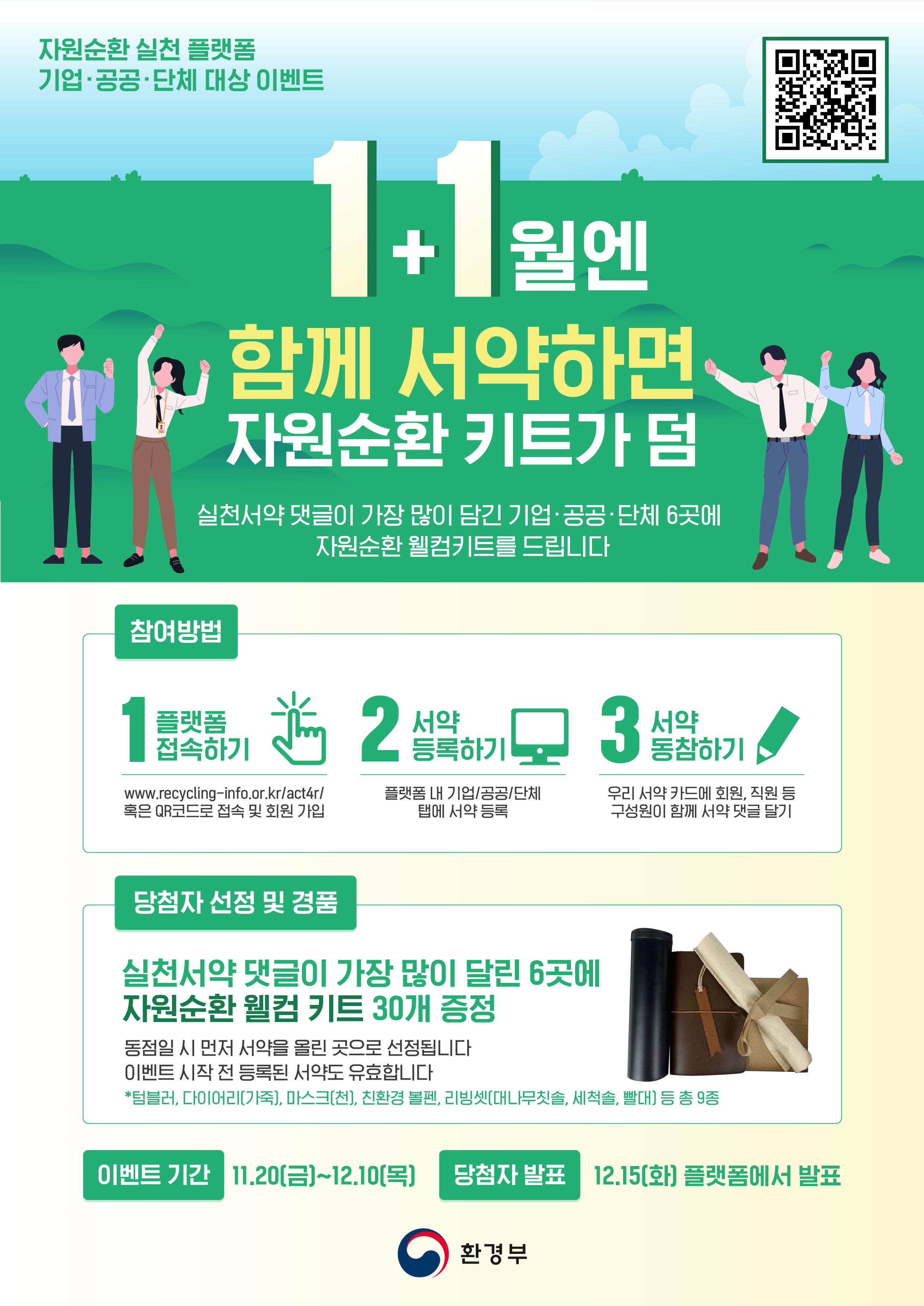 [안내] 환경부 | 자원순환 실천 플랫폼(기업,공공,단체 대상) 11월 이벤트