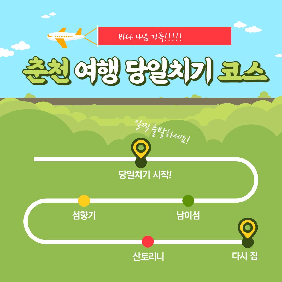강원도-춘천-당일치기-여행코스