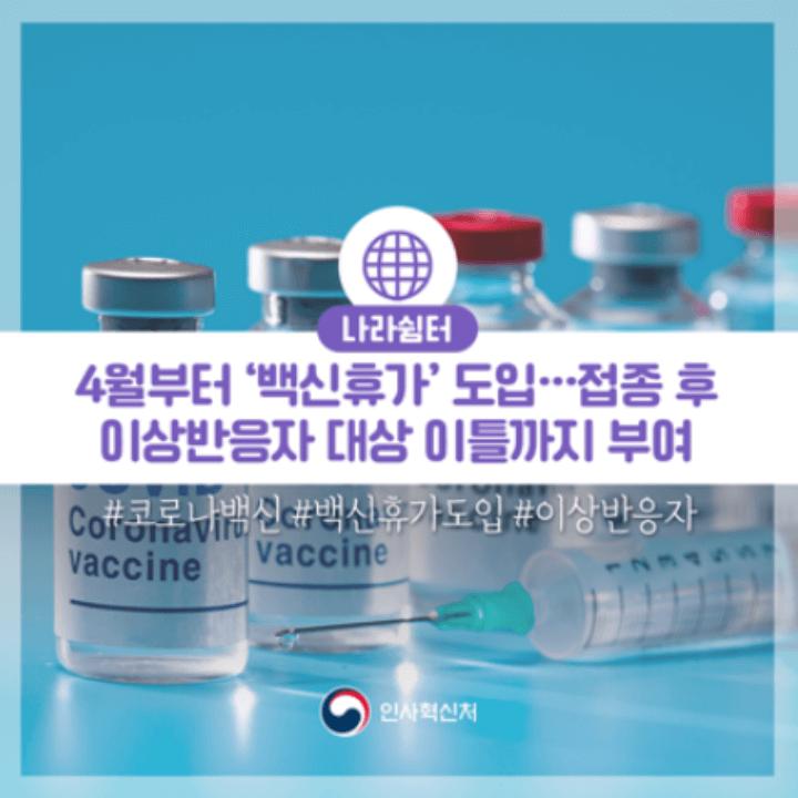 인사혁신처에서 소개하는 백신휴가 안내에 대한 사진