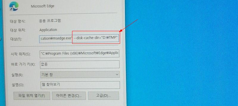 윈도우10 엣지 임시 파일 폴더 변경 방법