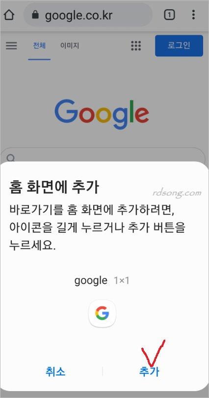갤럭시 크롬 홈화면에 추가 - 모바일 크롬 네이버 구글 바로가기 만들기