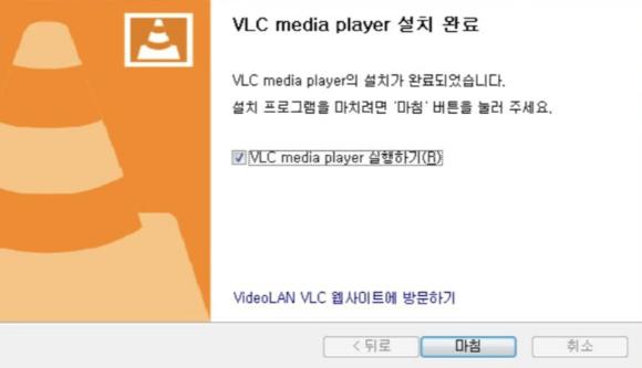 VLC-설치-완료