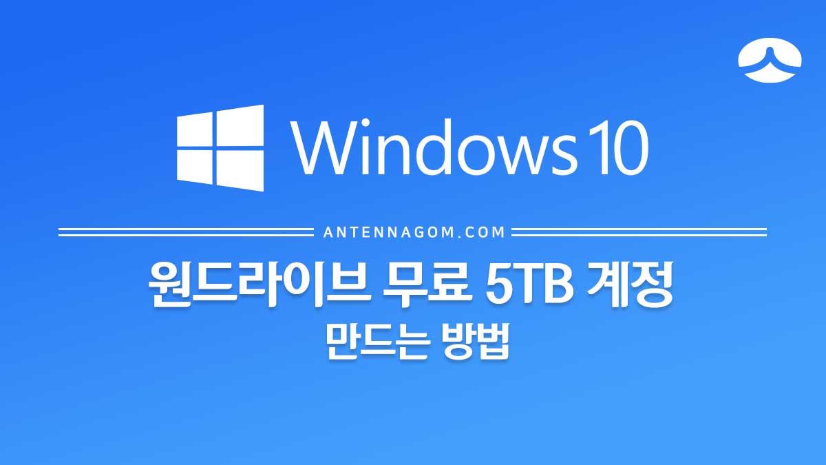 원드라이브 무료 5tb 계정만들기