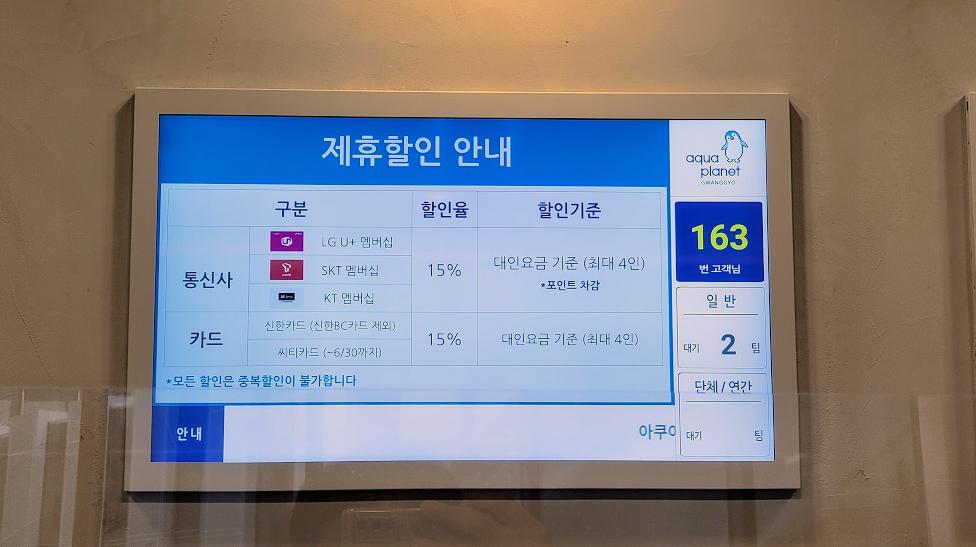 광교 아쿠아플라넷 다녀온 후기 사진 3