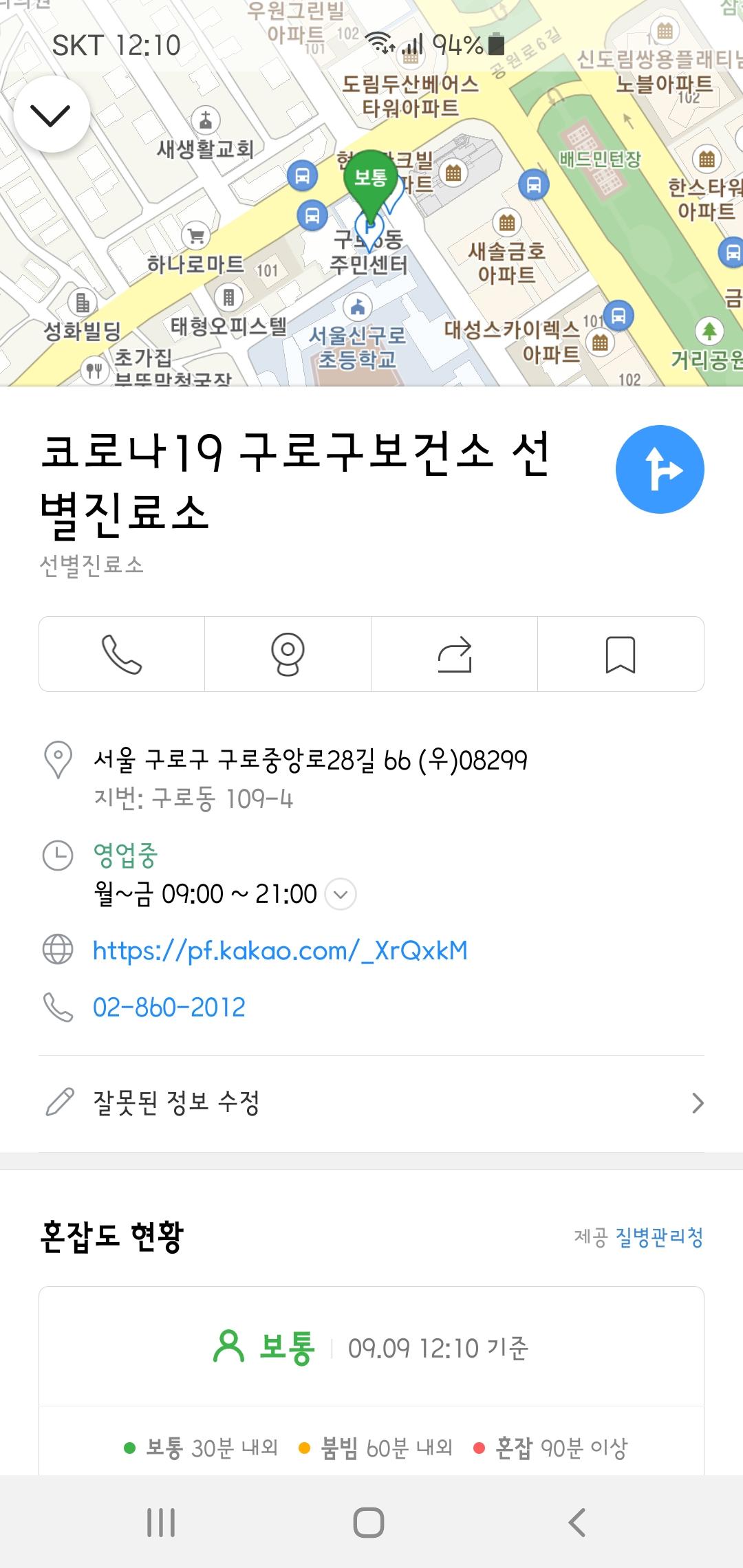 카카오맵, 선별진료소 혼잡도 확인
