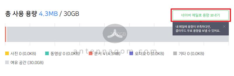 네이버 메일용량 늘리기 04