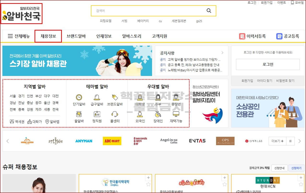 알바천국 강릉 홈페이지