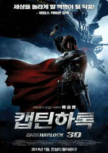 Space.Pirate.Captain.Harlock.2013.JAPANESE.1080p.BluRay.x264.DTS-WiKi