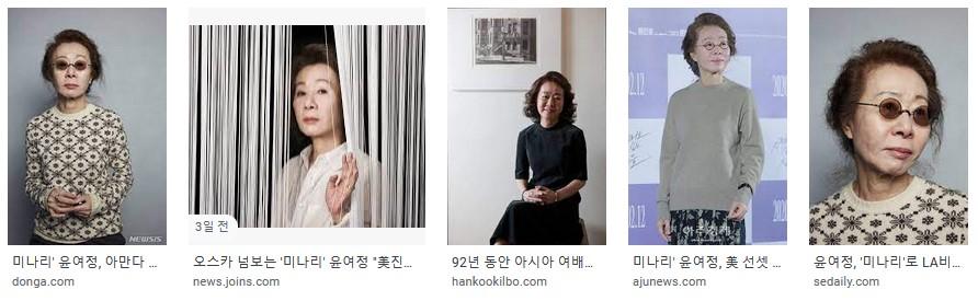 윤여정 - 한국인 최초 오스카 여우조연상 후보 소감