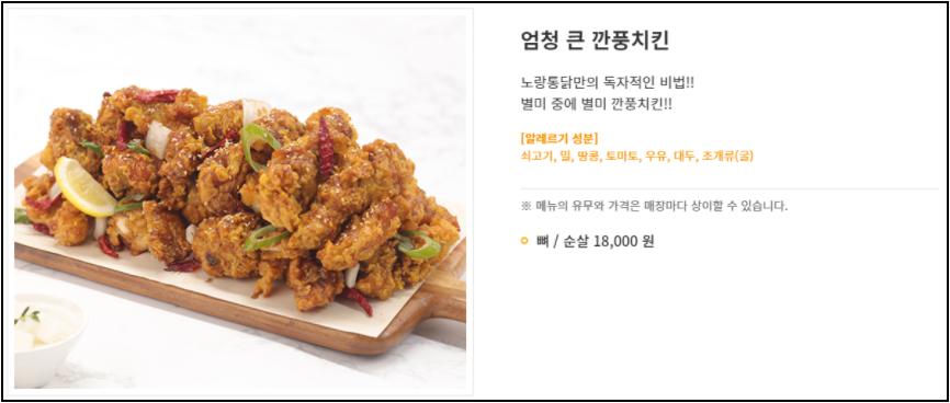 노랑통닭 메뉴 소개 깐풍치킨