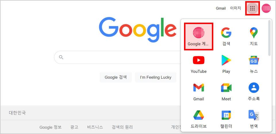 구글계정관리